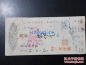 民国支票,重庆商业老字号档案~重庆市聚兴诚银行【一定布号】--- 毛笔写(国币):2佰元
