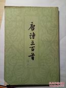 唐诗三百首(立版繁体)15