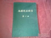 马体解剖图谱【第一册】(骨骼及韧带 彩色)