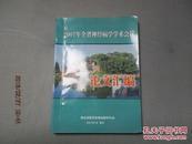 2007年全省神经病学学术会议论文汇编