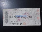 民国支票,重庆商业老字号档案~重庆市聚兴诚银行【X鑫】--- 毛笔写(国币):16万元