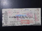 民国支票,重庆商业老字号档案~重庆市聚兴诚银行【驻渝忠记】--- 毛笔写(国币):130万元