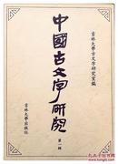 中国古文字研究(第一辑)
