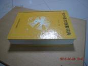 初中语文语素词典(精装)