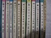 乡政干部文书学基础知识90年印乡政干部培训教材10本不同每本230-350页左右