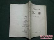 初级中学课本---汉语(第一册和第二册合编)1956年二版一印(3号箱)