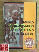 1999 Série De  Timbres Del'organisation Des Nations Unies à Genève 1999联合国日内瓦系列邮票  (附带全套邮票)