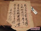 老纸 毛笔字 陆军用纸