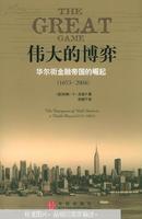 伟大的博弈:华尔街金融帝国的崛起:1653~2004