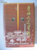 皇姑文史资料 (二十) 改革开放三十年专辑(大32开本精装)
