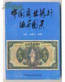 中国商业银行纸币图录