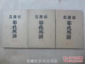 范阳郡邹氏族谱(第一至三卷)【廉江神山邹氏族谱】
