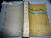 实用英语语法····( 第二次修订本、587页,厚册)