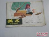 上海市小学课本——美术(二年级第一学期,扉页有毛主席语录,横32开)