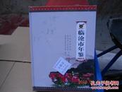 临沧市年鉴2013