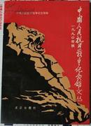 中国人民抗日战争文丛1990年版