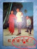 革命现代京剧:红色娘子军(一九七二年一月演出本)