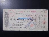 民国支票,重庆商业老字号档案~重庆市聚兴诚银行【顺泰五金号】--- 毛笔写(国币):2仟200万元