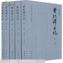 曾纪泽日记(全五册)--中国近代人物日记丛书