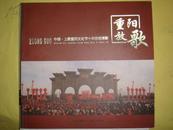 重阳放歌:中国•上蔡重阳文化节十年活动掠影(全铜版印刷)