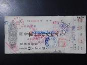 民国支票,重庆商业老字号档案~重庆市聚兴诚银行【和丰字号】--- 毛笔写(国币):2千660万元