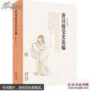 唐代韵文研究    【16开新书】
