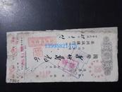 民国支票,重庆商业老字号档案~重庆市聚兴诚银行【裕丰号】-- 毛笔写(国币):1千万元