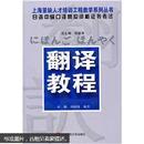 正版现货:日语中级口译岗位资格证书考试:翻译教程