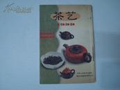 茶艺【竖版】铜版纸印刷