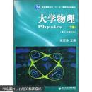 大学物理(下)(第3次修订本)