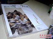 艺术市场 当代08 ·   2011.8.
