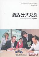酒店公共关系 张建庆著 上海交通大学出版社 9787313074232