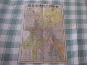 建國前后;《最新兩用天津市全圖》;一大張;53*37cm