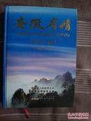 安徽省情(第八卷)(有多幅安徽历史史料图片)