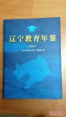 辽宁教育年鉴 2002