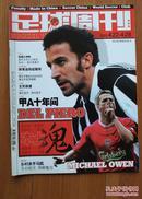 足球周刊2003总第59期
