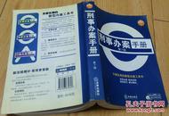 刑事办案手册【第7版】含光盘