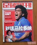 足球周刊2003总第82期