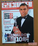 足球周刊2003总第64期