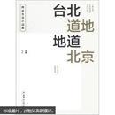 两岸生活小词典:台北地道地道北京