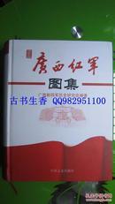 广西红军图集 (精装 印1000册 899页 大16开)  06