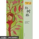 莫言作品系列:红树林(新版)