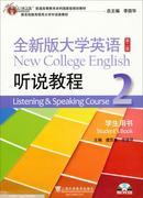 全新版大学英语听说教程学生用书