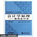 会计学原理:基础会计学(第3版)(附习题集) 彭浪  立信会计出版社
