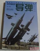 现代兵器丛书: 导弹(铜版纸,全彩图 )