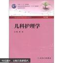 """卫生部""""十二五""""规划教材:儿科护理学(供本科护理学类专业用)(第5版)"""