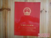 中国人民银行第三套人民币定位册(空册)