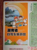 湖南省自驾车旅游地图