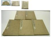毛诗郑笺标注 文荣堂藏版 巻1~20合本5册 1785年 双色 木版印刷