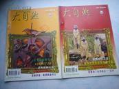 杂志--大自然(2001年3、4、5、6四本合售,双月刊,本店杂志每单5元邮费封顶)